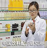 佳味添成饮料专家 探讨功能饮料研究与产业发展未来
