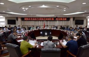 推进食安城市创建 简阳市食安委召开会议落实部署