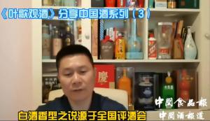 叶歌观酒分享中国酒系列(3)——白酒香型之说源于全国评酒会