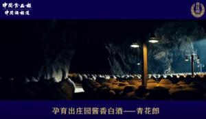 青花郎赤水河左岸庄园酱酒