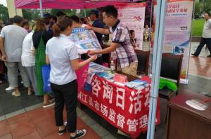 蒲江县市场监督管理局开展安全生产月主题宣传活动
