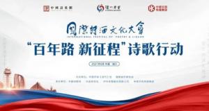 泸州老窖国际诗酒文化大会走进海南自贸港