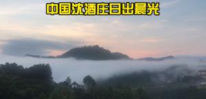 中国沈酒庄美轮美奂日出晨光