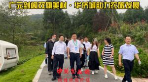 广元剑阁双旗美村·华侨城助力农旅发展